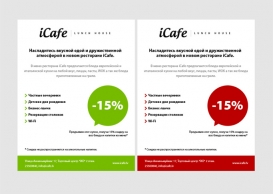 iCafe brochure